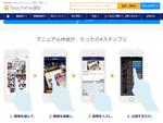マニュアル作成のTeachme BizがSIMカード入りパッケージを販売開始