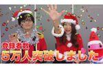 祝!登録者5万人突破 アスキーYouTubeチャンネル大プレゼント