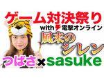 12月26日はsasukeさん、とうふさん、ガイモンさんなど人気ゲーム実況者とつばさがゲーム対戦!