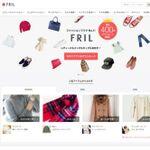 フリマアプリ「FRIL」、Webサイトにも購入機能追加