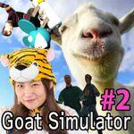 ヤギゲーだと思ったら音ゲーだった?Steam『Goat Simulator』をつばさがプレイ