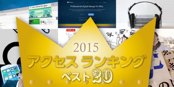 アクセスランキングで振り返る2015年のWeb業界