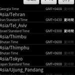 Androidアプリで複数の項目を表示するリストビューを使う