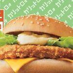 マクドナルド、おてごろマック「チキチー」と「シチュパイ」