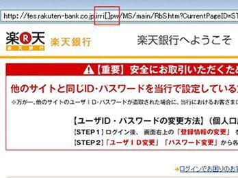 楽天銀行を名乗るメールとフィッシング詐欺サイトに注意