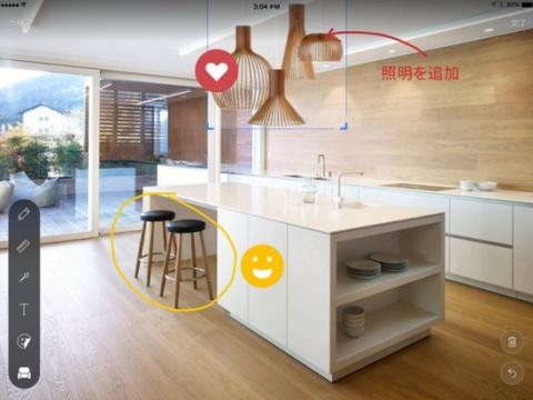 住宅デザイン・設計アプリ「Houzz」のiOSアプリに新機能
