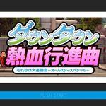 あの「くにおくん」がPCで遊べる!『ダウンタウン熱血行進曲 それゆけ大運動会』:Steam