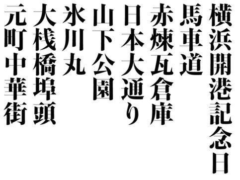 横浜をイメージしたフォント「濱明朝」クラウドファンディング開始