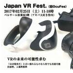 「ほぼ現実」なら出展できる(らしい)。JapanVR Festが出展者募集へ