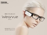 東芝、限りなくメガネな50gのメガネ型端末「Wearvue」