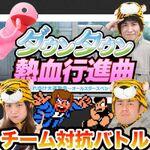 つばさ vs ジサトラ!『ダウンタウン熱血行進曲 それゆけ大運動会』でガチバトル!