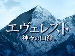 夢枕獏の名作「エヴェレスト 神々の山嶺」を応援! KADOKAWA・集英社が連合プロジェクト