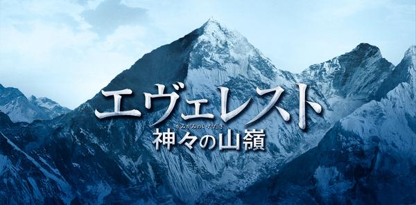 夢枕獏の名作「エヴェレスト 神々の山嶺」を応援! KADOKAWA・集英社が ...