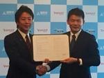 福岡市とYahoo! JAPAN、包括連携協定を締結