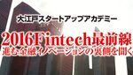 「僕らのお金はどうなる」がわかる 三菱東京UFJ、ベンチャーらに訊くFintechセミナーを1/27開催