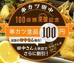 「串カツ田中」串全品100円に!田中さんと、中田さんはさらにオトク