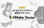 IoTのデザインに特化した見積りサイト「EstiMake/Design」