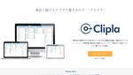 ブラウザーで使えるクラウド型電子カルテ『Clipla』発表