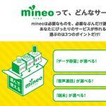 mineoに「10GB」(税抜2520円)コース追加、全国にサポート店を展開へ