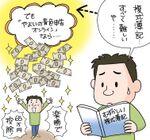 最大65万円控除、確定申告「複式簿記」という大ボスを狩る