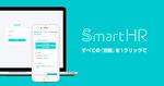 面倒な労務手続きをウェブでラクにしたい 中小企業に向け正式版展開:SmartHR