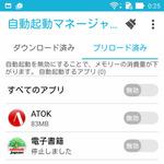 HTC、ASUS、富士通の3万円台のSIMフリースマホのバッテリーはどう?