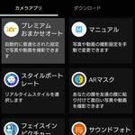 ARROWS NX、Xperia Z4、Galaxy S6、夏最強スマホのカメラをチェック