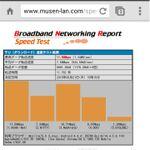 MVNO向けのAQUOS、VAIO、Xperia 日本ブランドスマホの速度テスト