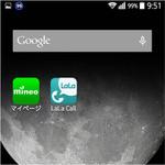 LG/京セラ/富士通、3万円台の格安LTEスマホのスタミナは案外◎!?