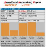 LG/京セラ/富士通、格安LTEスマホの端末と回線の速度を測る