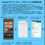 2万円台のLTE対応格安スマホ、スタミナは十分!?