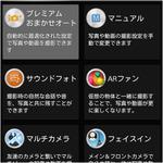 GALAXY Note Edge、Xperia Z3、ZenFone、サクサク&キレイなカメラは?