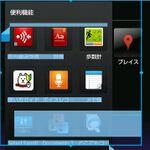 夏スマホ最強3台(S III/HTC J/AQUOS)のスタミナ&アプリ比較