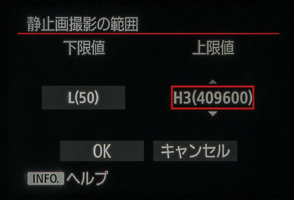 感度は拡張でISO 50~409600まで設定可能