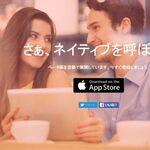 カフェで外国人に会える語学アプリ「フラミンゴ」β版