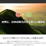 日本の魅力を発信する「ZEKEI.JP」開始、絶景写真を募集中