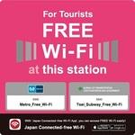 東京メトロが無料Wi-Fiサービスを全駅・車両内に拡大