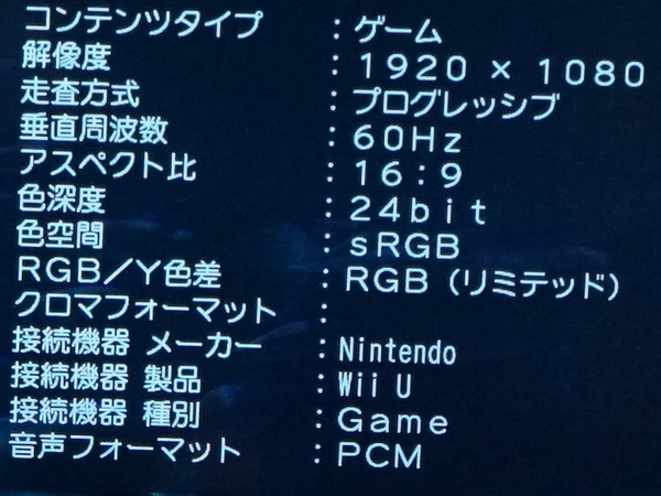 「Wii U」も接続すれば認識し、画質を自動調整してくれる