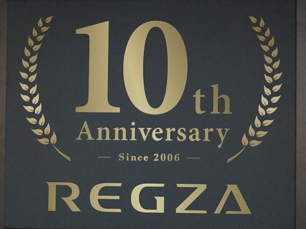 レグザ10周年のロゴ
