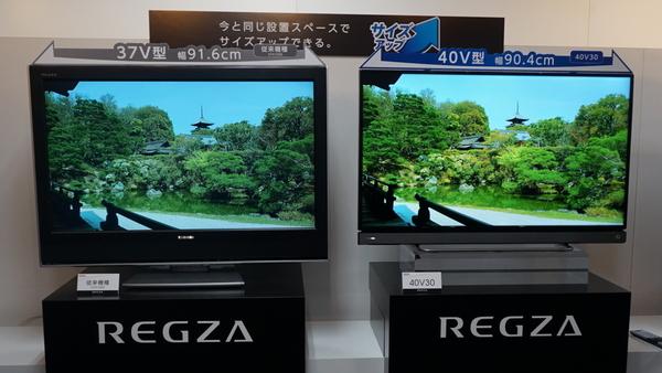 レグザ初期モデル(37H1000、左)とV30(右)。初期の37V型モデルよりもV30の40V型モデルのほうが小さい