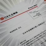 日本年金機構の情報流出とマイナンバーの漏洩対策