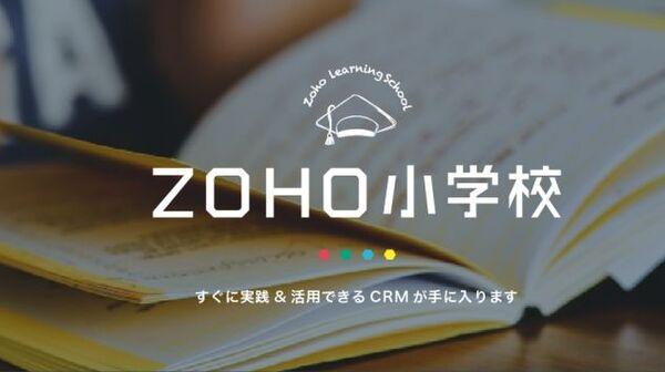 CRMの運用方法が学べるZoho小学校開講