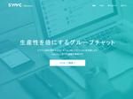 チャットアプリSyncが法人向け全面無料化 上手な使い方は?