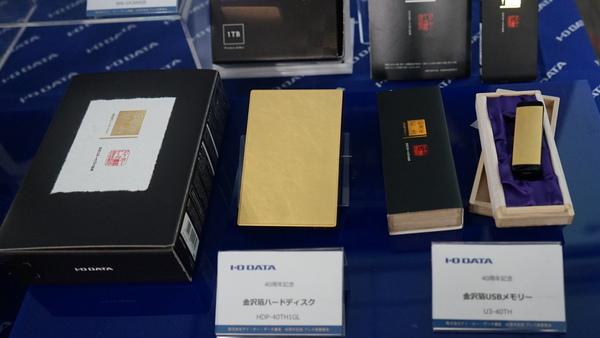 創業40周年記念として現在予約受付中の金沢箔USBメモリーとポータブルHDD