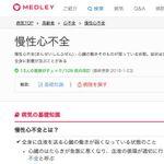 電子カルテ「Clipla」と病気事典「MEDLEY」が連携
