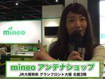 つばさ、大阪のmineoアンテナショップで格安SIMをゲットするの巻