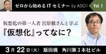 情シス担当者集まれ!3月22日に初心者向け「仮想化」セミナー開催
