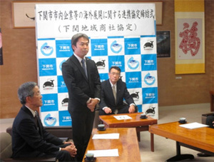 下関市、海外展開へ「擬似的な貿易会社」設立