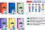 iPhoneケース「おそ松さん 推し松ケース」限定発売