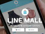 LINE、フリマアプリ「LINE MALL」終了を発表